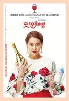 """Ddo Oh Hae Yeong"" - South Korean Movie Poster (xs thumbnail)"