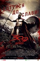 300 - Ukrainian Movie Poster (xs thumbnail)