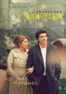 Tamo i ovde - South Korean Movie Poster (xs thumbnail)