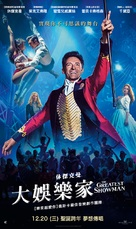 The Greatest Showman - Taiwanese Movie Poster (xs thumbnail)
