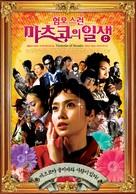 Kiraware Matsuko no isshô - South Korean Movie Poster (xs thumbnail)