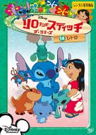 """""""Lilo & Stitch: The Series"""" - Japanese Movie Cover (xs thumbnail)"""