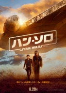 Solo: A Star Wars Story - Japanese Movie Poster (xs thumbnail)