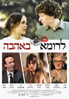 To Rome with Love - Israeli Movie Poster (xs thumbnail)