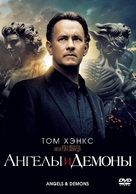 Angels & Demons - Russian Movie Cover (xs thumbnail)