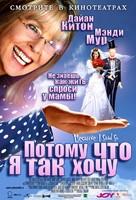 Because I Said So - Russian Movie Poster (xs thumbnail)