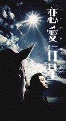 Luen oi hang sing - poster (xs thumbnail)