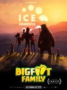 Bigfoot Family - French Movie Poster (xs thumbnail)