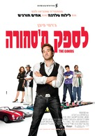 The Goods: Live Hard, Sell Hard - Israeli Movie Poster (xs thumbnail)