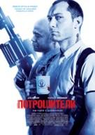 Repo Men - Russian Movie Poster (xs thumbnail)