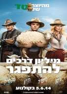 A Million Ways to Die in the West - Israeli Movie Poster (xs thumbnail)
