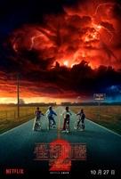 """Stranger Things"" - Taiwanese Movie Poster (xs thumbnail)"