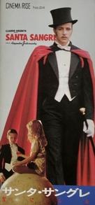Santa sangre - Japanese Movie Cover (xs thumbnail)