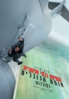 Mission: Impossible - Rogue Nation - Israeli Movie Poster (xs thumbnail)