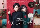 """Miss Sherlock"" - Japanese Movie Poster (xs thumbnail)"