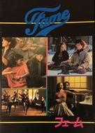 Fame - Japanese Movie Poster (xs thumbnail)