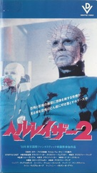 Hellbound: Hellraiser II - Japanese Movie Cover (xs thumbnail)