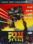 The Iron Giant - Israeli Movie Poster (xs thumbnail)