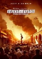 Zhong guo tui xiao yuan - Chinese Movie Poster (xs thumbnail)