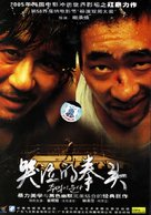 Crying Fist - Chinese Movie Cover (xs thumbnail)