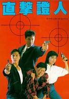 Wong Ka Si Sei IV: Sik Gik Sing Yan - Hong Kong DVD cover (xs thumbnail)