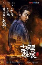 """Chang'an shi er shi chen"" - Chinese Movie Poster (xs thumbnail)"