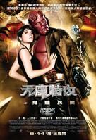 Hellboy II: The Golden Army - Hong Kong Movie Poster (xs thumbnail)