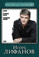 """""""Po imeni Baron"""" - Russian DVD cover (xs thumbnail)"""