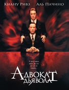 The Devil's Advocate - Russian Movie Poster (xs thumbnail)