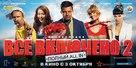 Vsyo vklyucheno 2 - Russian Movie Poster (xs thumbnail)