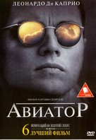The Aviator - Russian Movie Cover (xs thumbnail)