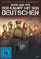 A zori zdes tikhie - German Movie Cover (xs thumbnail)
