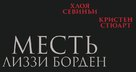 Lizzie - Russian Logo (xs thumbnail)