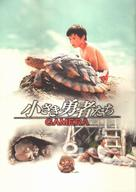 Gamera: Chiisaki yusha-tachi - Japanese Movie Cover (xs thumbnail)