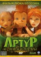 Arthur et les Minimoys - Russian Movie Cover (xs thumbnail)
