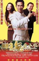 My Name Is Nobody - Hong Kong poster (xs thumbnail)
