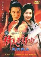 The Evil Cult - Hong Kong poster (xs thumbnail)