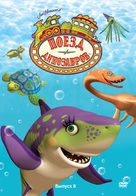 """Dinosaur Train"" - Russian DVD movie cover (xs thumbnail)"