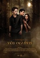 The Twilight Saga: New Moon - Greek Movie Poster (xs thumbnail)
