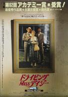 Driving Miss Daisy - Japanese Movie Poster (xs thumbnail)
