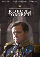 The King's Speech - Russian DVD movie cover (xs thumbnail)