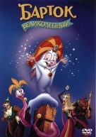 Bartok the Magnificent - Russian DVD cover (xs thumbnail)