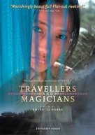 Travellers and Magicians - DVD cover (xs thumbnail)