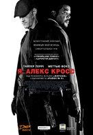 Alex Cross - Ukrainian Movie Poster (xs thumbnail)