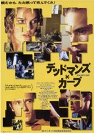 Dead Man's Curve - Japanese Movie Poster (xs thumbnail)