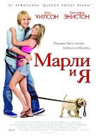 Marley & Me - Russian Movie Poster (xs thumbnail)