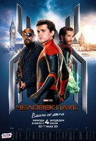 Spider-Man: Far From Home - Kazakh Movie Poster (xs thumbnail)