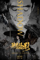 Shadow - Chinese Movie Poster (xs thumbnail)