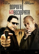 Road of No Return - Russian DVD cover (xs thumbnail)
