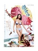 Fathom - Japanese Movie Poster (xs thumbnail)